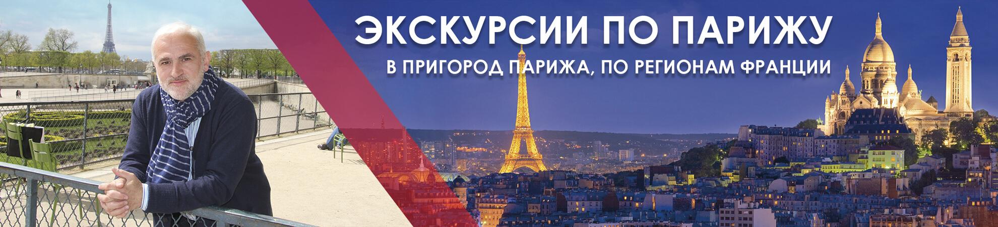 Экскурсии во Франции